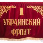 ukrfront1